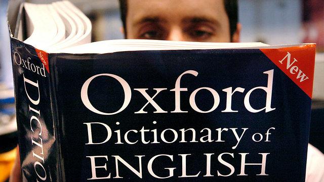 מילון אוקספורד. זו הייתה שנת הצעירים? (צילום: AP) (צילום: AP)