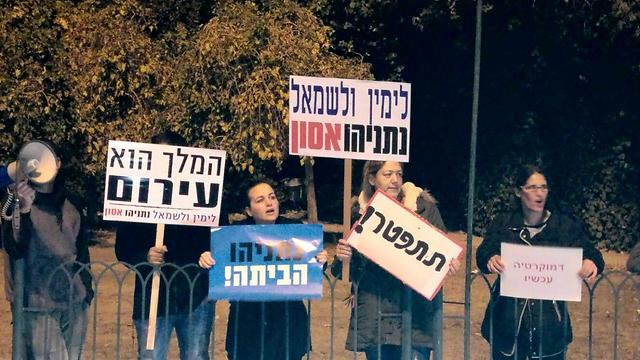 Protest at the Tzemach Junction, with signs saying: 'The king is naked', 'Netanyahu go home', 'For the right and left, Netanyahu is a disaster', 'Resign!' and 'Democracy now' (Photo: Itzik Greenwald)