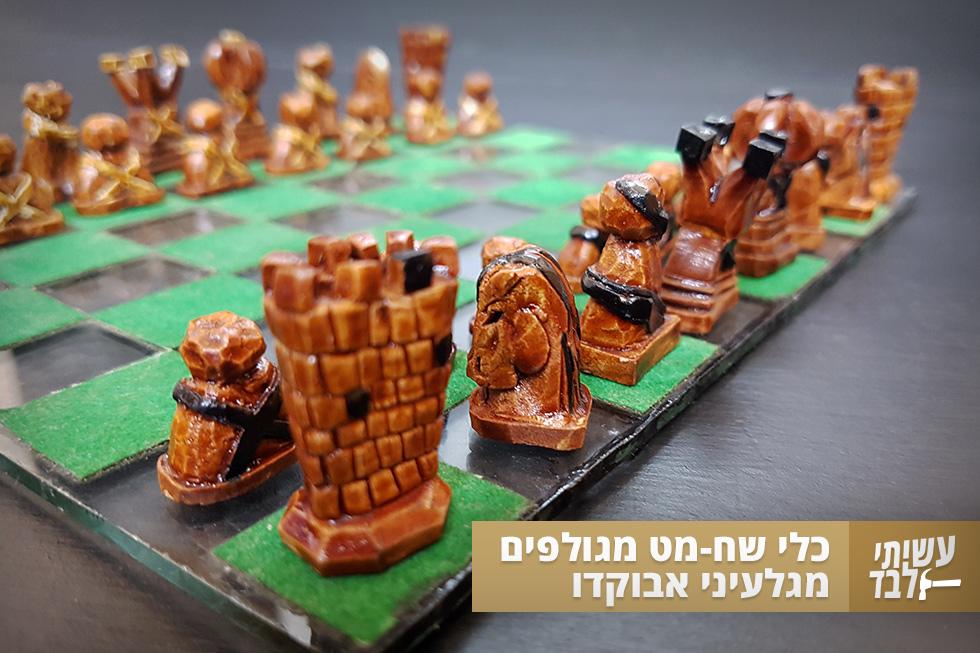גילוף בגלעיני אבוקדו בעזרת סכין מנתחים. כל כלי שחמט עשוי מחצי גלעין ובגילופו הושקעו כשעתיים עבודה. הכלים הלבנים סומנו באמצעות טיפקס, והשחורים נצבעו עם טוש. לבעלי עצבים של ברזל בלבד (צילום: נעם רוזנברג)