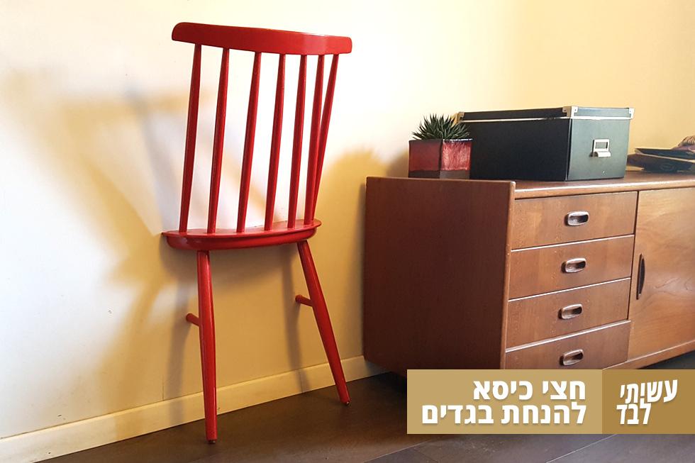 מיחדוש לזוג כסאות שנמצאו ברחוב: הכסאות נוסרו ונצבעו בצבע בסיס לבן ומעליו סופרלק אדום מבריק, ליצירת מתלה בגדים מקורי ושימושי (צילום: נעם רוזנברג)