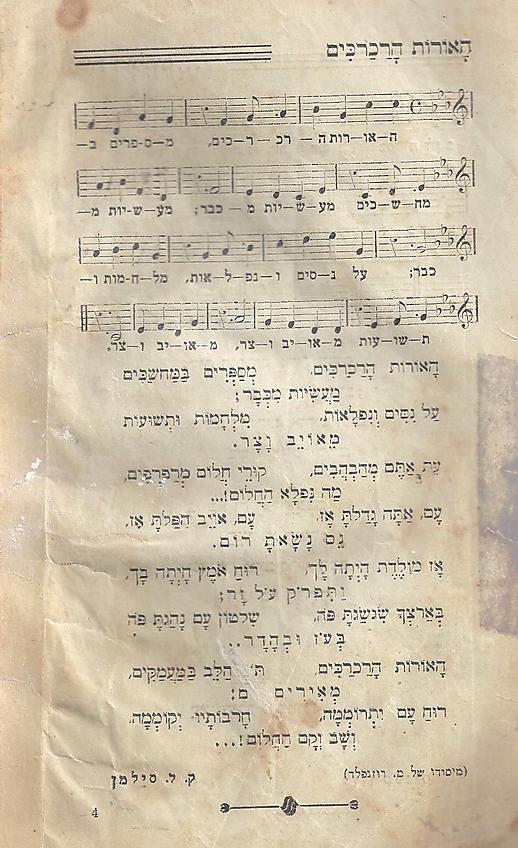 """התרגום שיצא בשירון העברי הראשון שהוציא לוין קיפניס, """"שירים לבית הספר"""". שימו לב לתווים - מימין לשמאל (מחלקת המוזיקה בספרייה הלאומית)"""