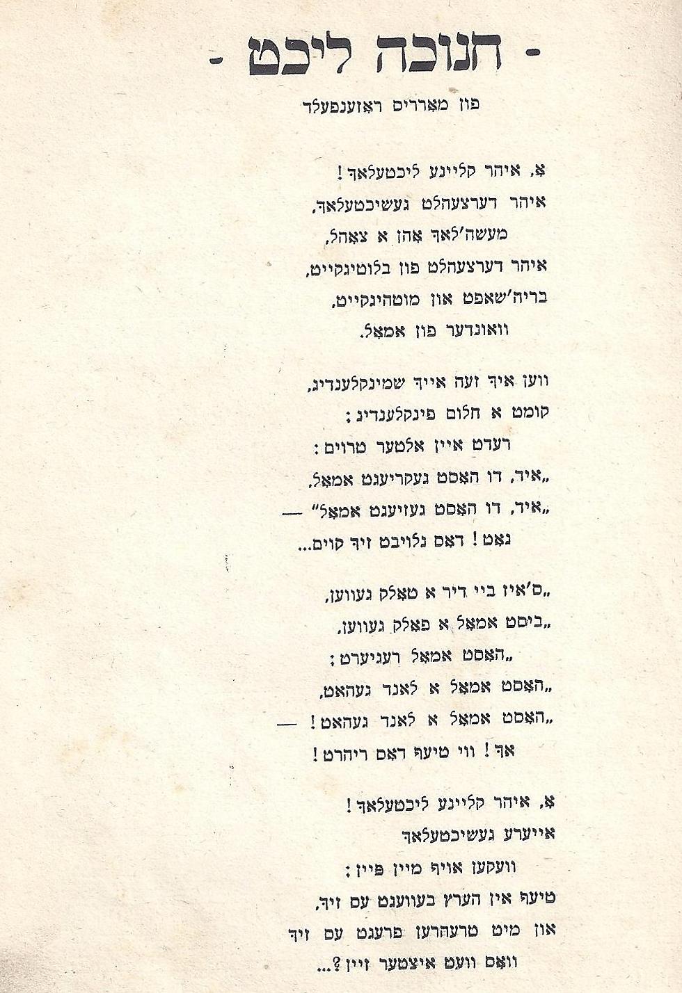 השיר המקורי  (מחלקת המוזיקה בספרייה הלאומית)