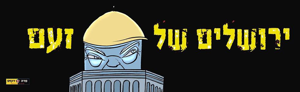 'Jerusalem of rage'