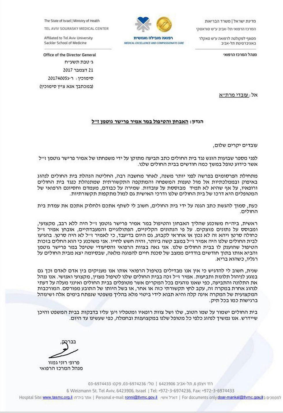 מכתבו של מנהל איכילוב גמזו לעובדים ()