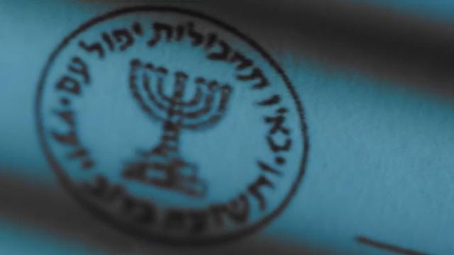 Эмблема Мосада
