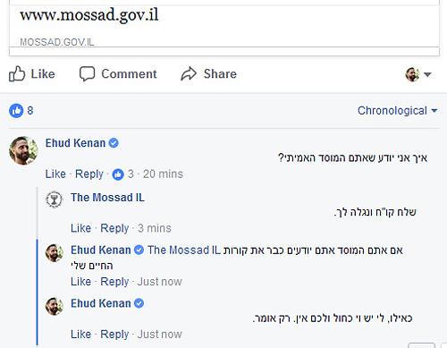 ההתכתבות עם אהוד קינן נמחקה כלא הייתה (צילום מסך: פייסבוק)