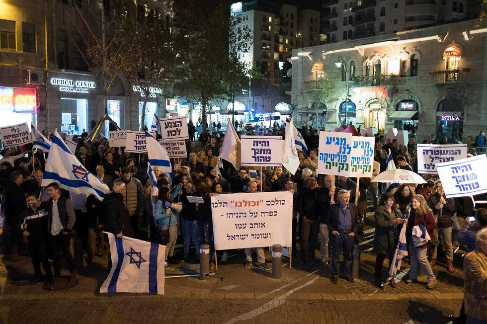 Protesters in Jerusalem (Photo: Yoav Dudkevitch)