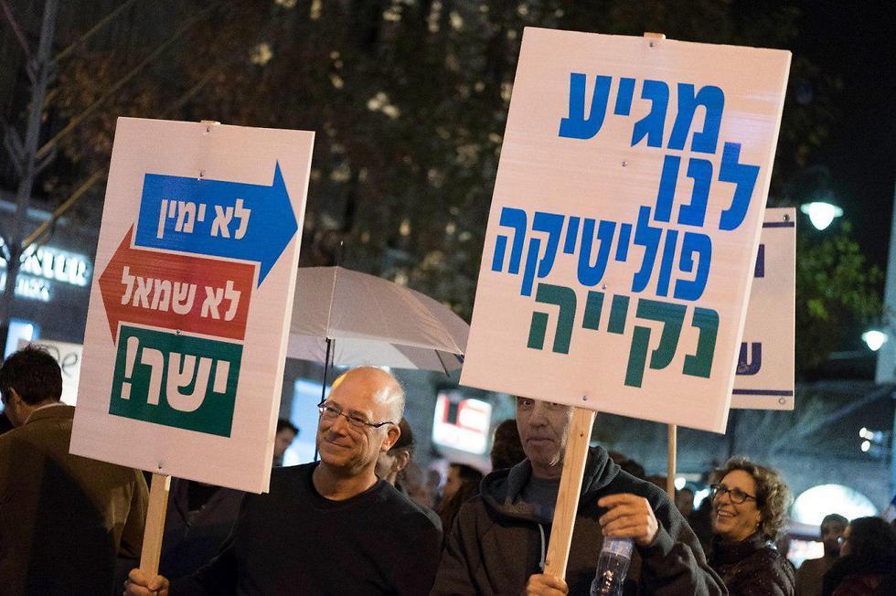 ההפגנה בכיכר ציון בירושלים, הערב (צילום: יואב דודקביץ') (צילום: יואב דודקביץ')