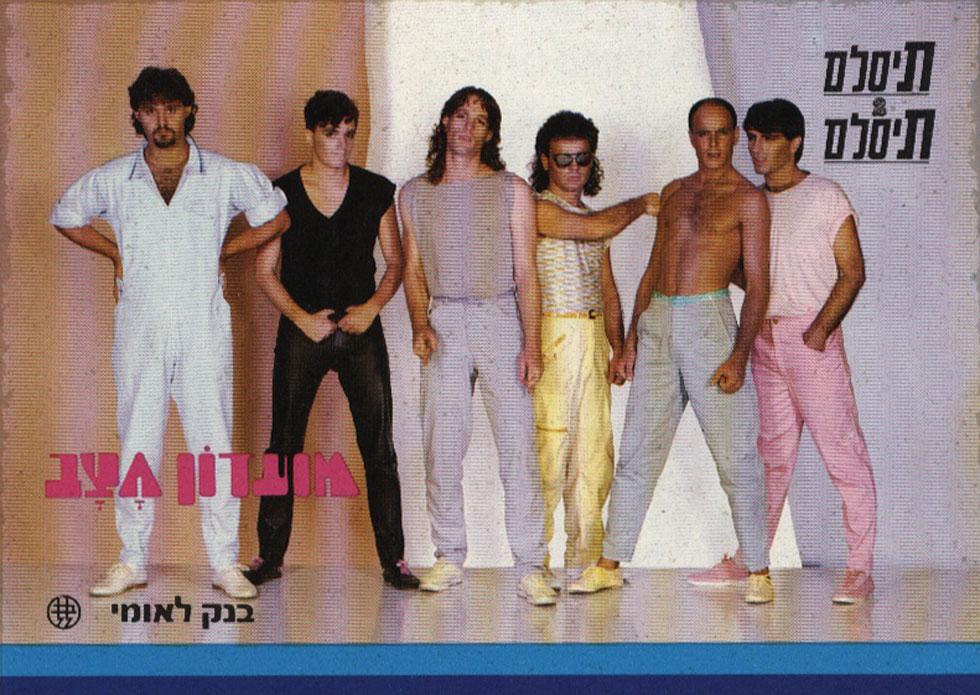 """""""עיצבתי את כל הבגדים שלהם להופעות ולאלבומים, כולל לפרסומת של בנק לאומי בכיכובם בשנת 1983"""""""