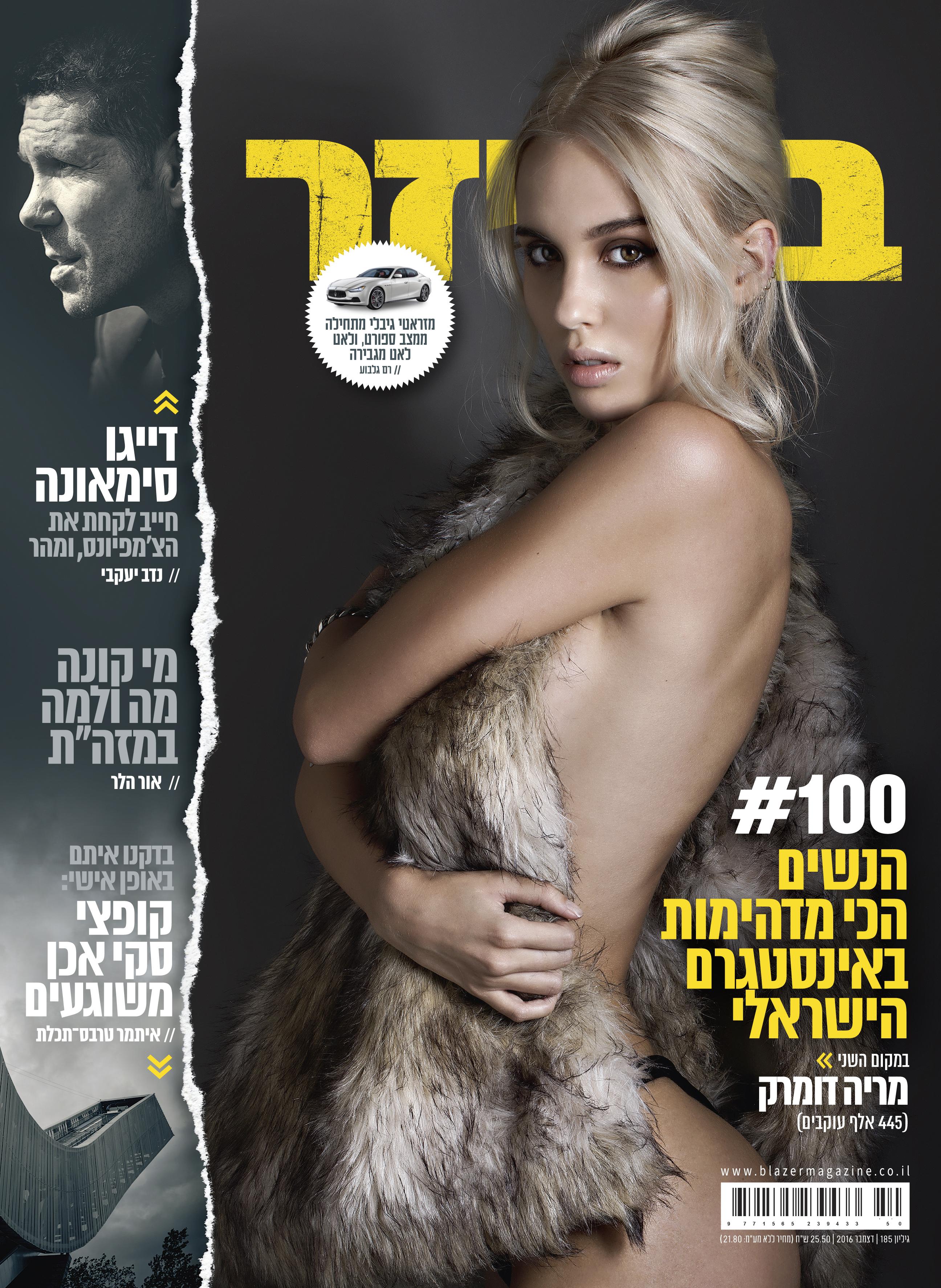 Обложка журнала. Фото: Александр Липкин