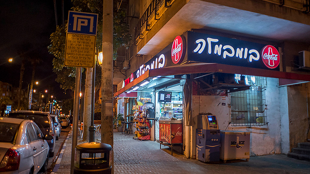 A convenience store in Givatayim (Photo: Yuval Hen)