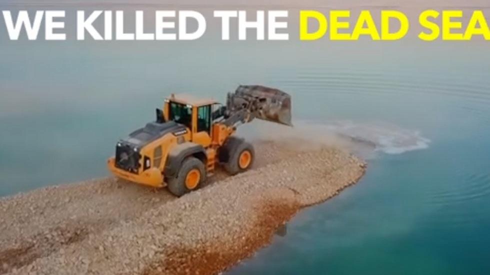 """""""הרגנו את ים המוות"""", מתוך הסרטון של נאס ()"""