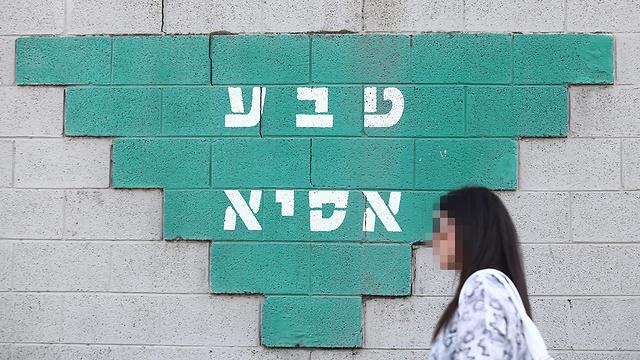 Teva Assia plant in Petah Tikvah (Photo: Orel Cohen)