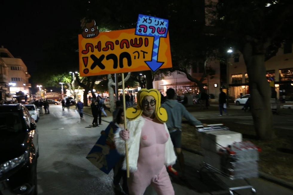 Protesting the PM's wife (Photo: Moti Kimchi)