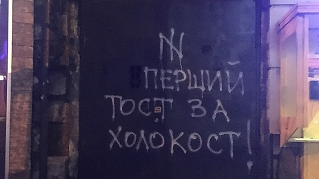 Graffiti scrawled on the Holocaust museum gate in Odessa on Christmas eve: 'First toast for the Holocaust'