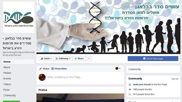 קבוצת הפייסבוק הקוראת להסדרת תרומות הזרע בישראל (צילום מסך)