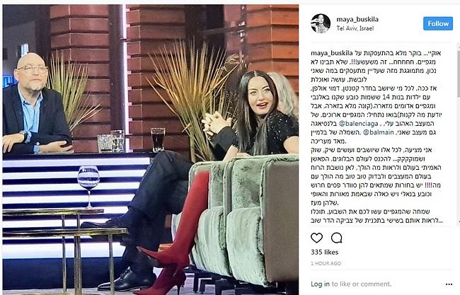 הפוסט של מאיה בוסקילה באינסטגרם (צילום: צילום מסך)