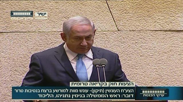 ראש הממשלה בדיון בהצעת החוק בכנסת (צילום: ערוץ הכנסת)