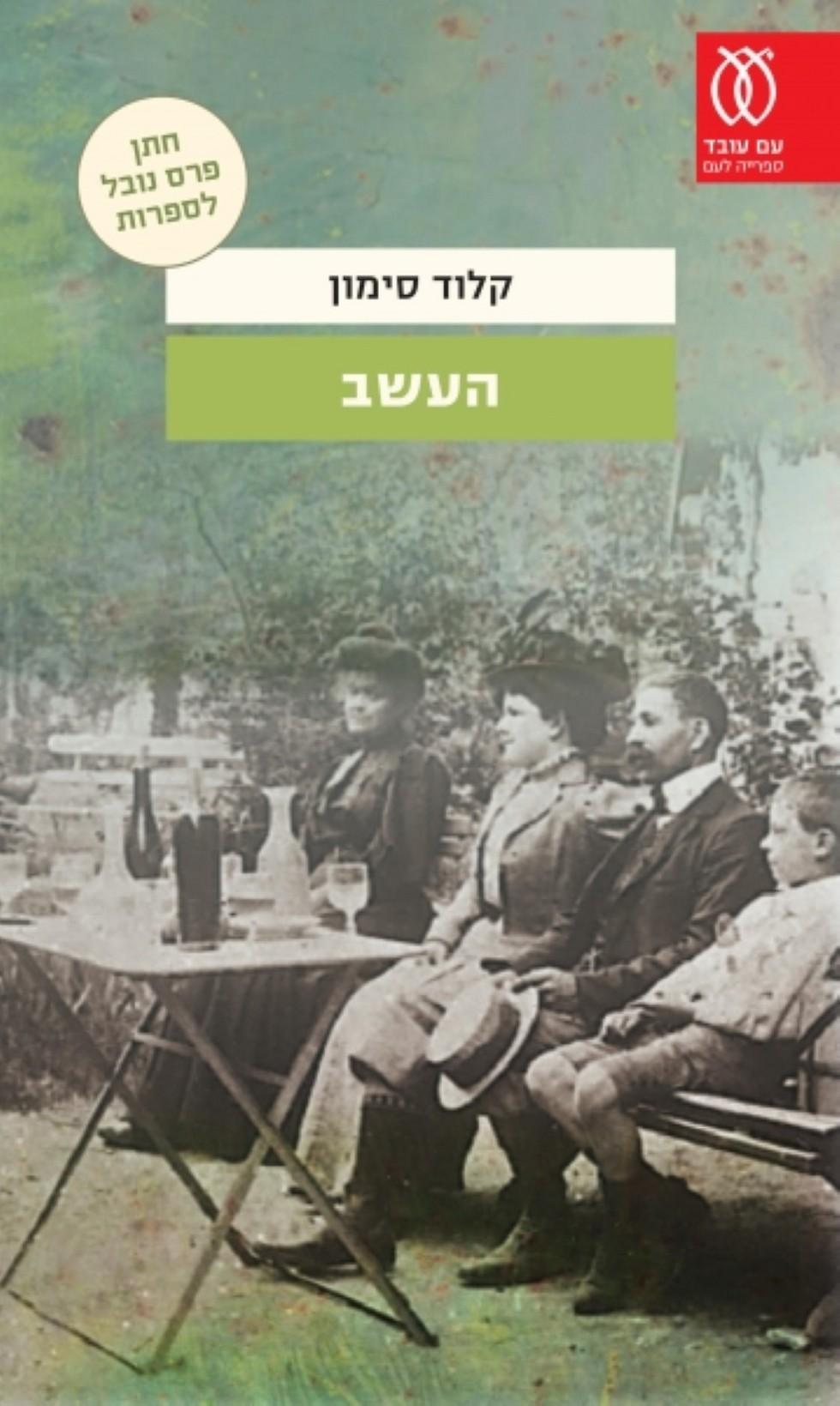 """""""קריאה פריבילגית - ספר תובעני שדורש הרבה זמן פנוי"""" ()"""