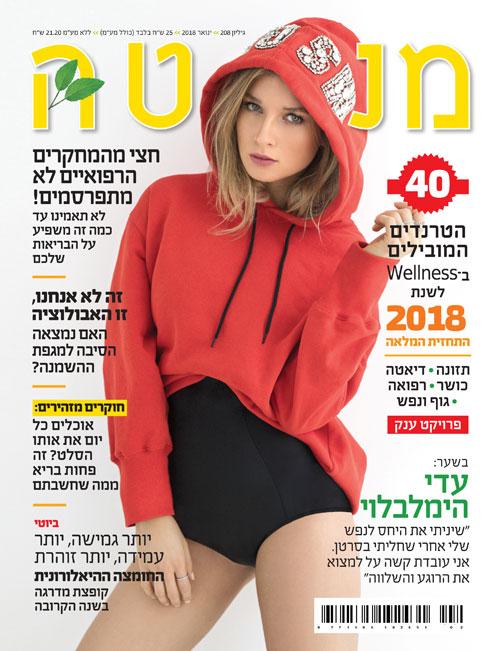 הגיליון החדש של מגזין מנטה (צילום: שי יחזקאל)