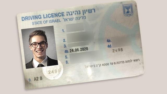Israeli driving licence (Illustration)