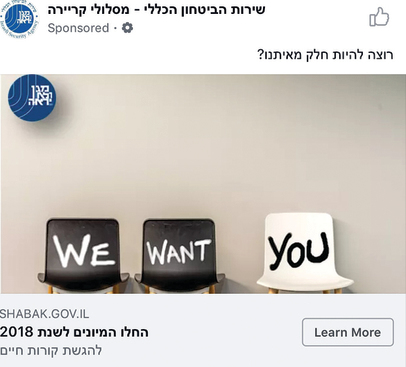 """מודעת השב""""כ בפייסבוק ()"""