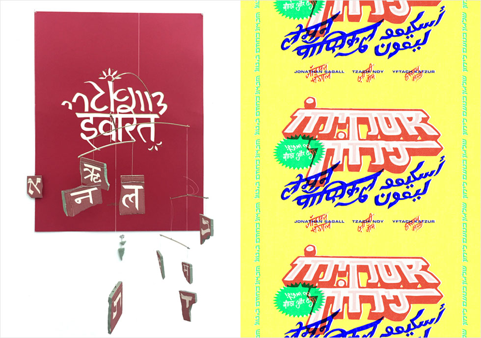מימין: כרזה שעיצב גל זוננפלד לסרט ''אסקימו לימון'', בהשראת כרזות לסרטים הודיים. משמאל: מובייל של אותיות בשתי השפות, בעיצובן של נועה אפק ומאיה וספי-להק (צילום: מימין- גל זוננפלד, משמאל- נועה אפק ומאיה וספי-להק)