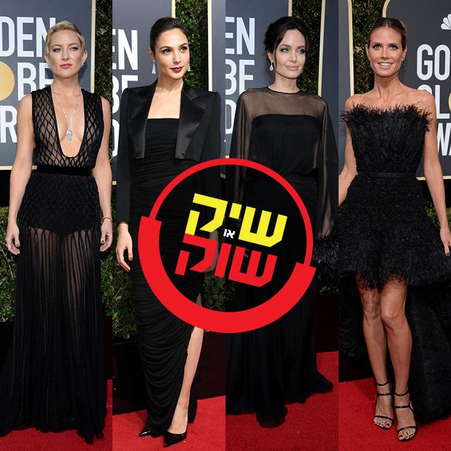 שחור זה השחור החדש. היידי קלום, אנג'לינה ג'ולי, גל גדות וקייט הדסון