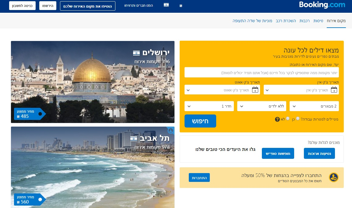 הזמנתם מלון בישראל דרך בוקינג? כנראה שתשלמו יותר (מתוך אתר בוקינג) (מתוך אתר בוקינג)