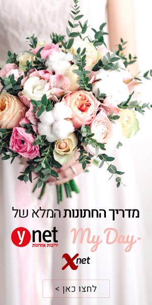 מדריך החתונות