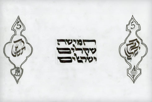 סקיצות לשטר. בהשראת סמלים קבליים  (צילום: שני דבורה)