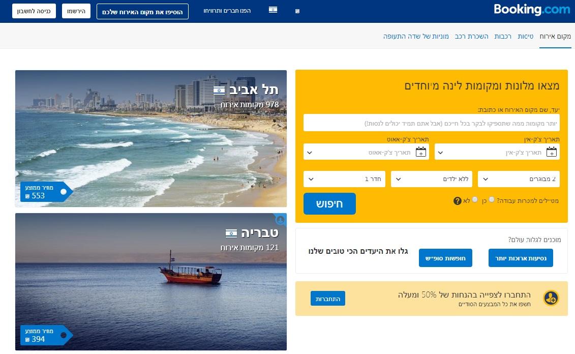 הגשת תביעה ייצוגית על הזמנת מלונות בישראל (מתוך אתר בוקינג) (מתוך אתר בוקינג)