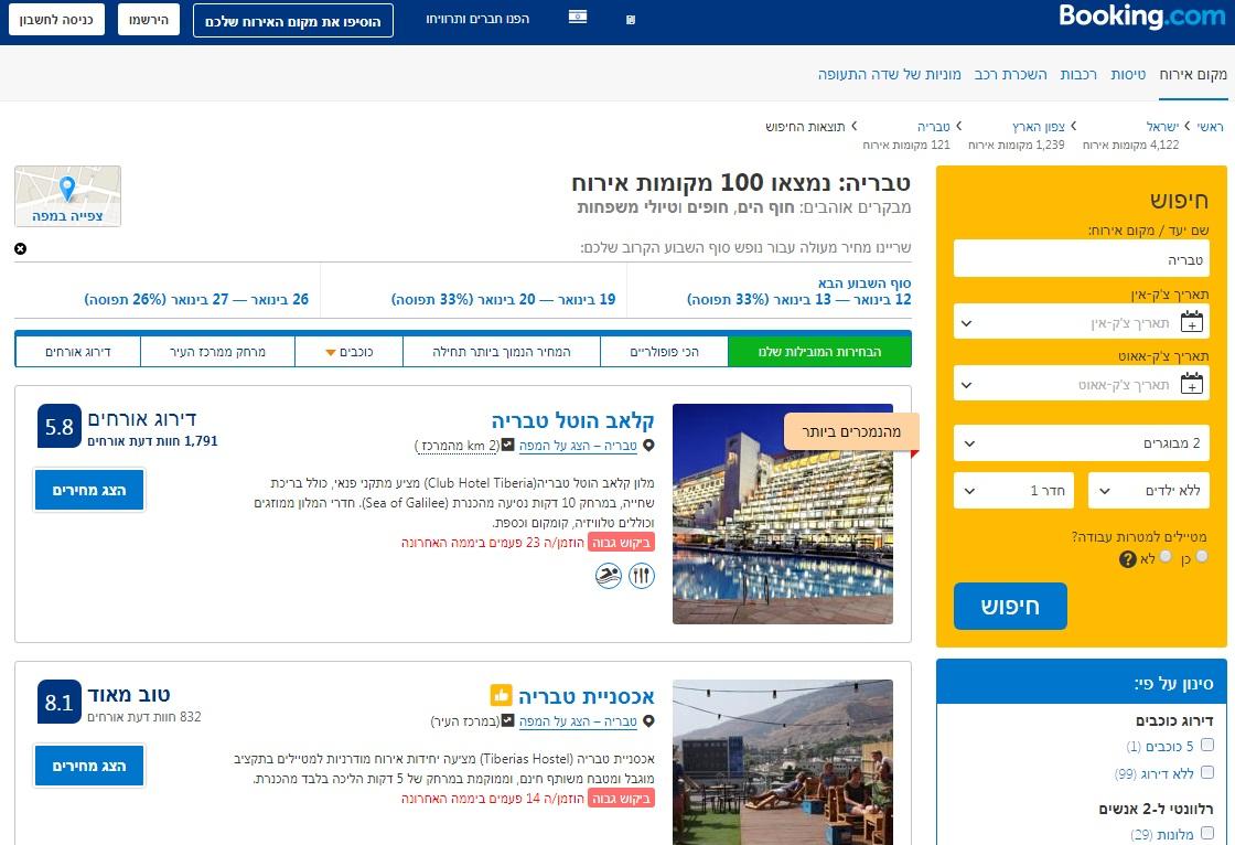 """""""המלונות בארץ והצרכנים נאלצים לשלם את המחיר"""" (מתוך אתר בוקינג) (מתוך אתר בוקינג)"""