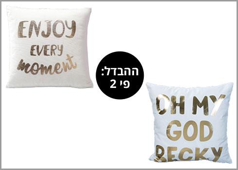מימין: זול סטוק; משמאל: H&O  (צילום: באדיבות רשת זול סטוק, ישראל כהן)