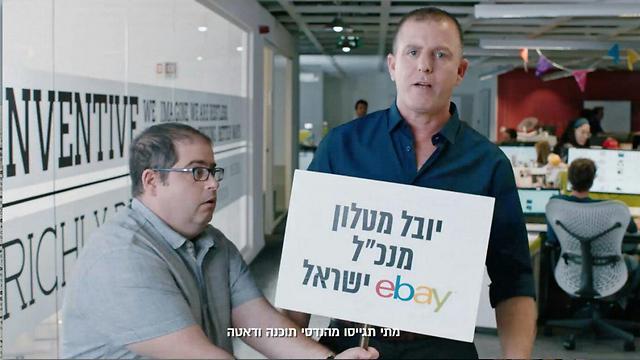 """מתוך סרטון גיוס העובדים של ebay (יח""""צ ebay) (יח"""