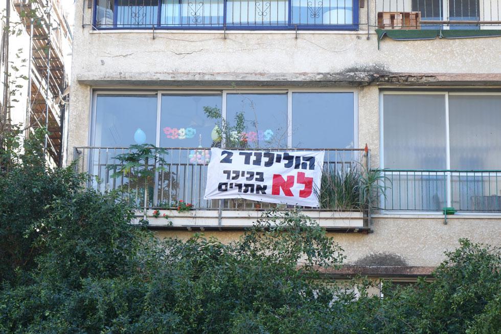 האם שלט מחאה על מרפסת הוא עילה לתביעת דיבה? אחת המרפסות באזור כיכר אתרים, כפי שצולמה השבוע (צילום: מיכאל יעקובסון)