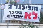 צילום: מיכאל יעקובסון