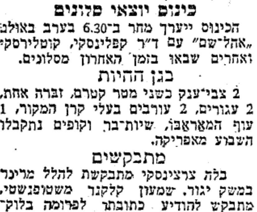 (צילום: עיתון דבר, 1946. מתוך ארכיון עיתונות יהודית היסטורית   הספרייה הלאומית   אוניברסיטת תל אביב)