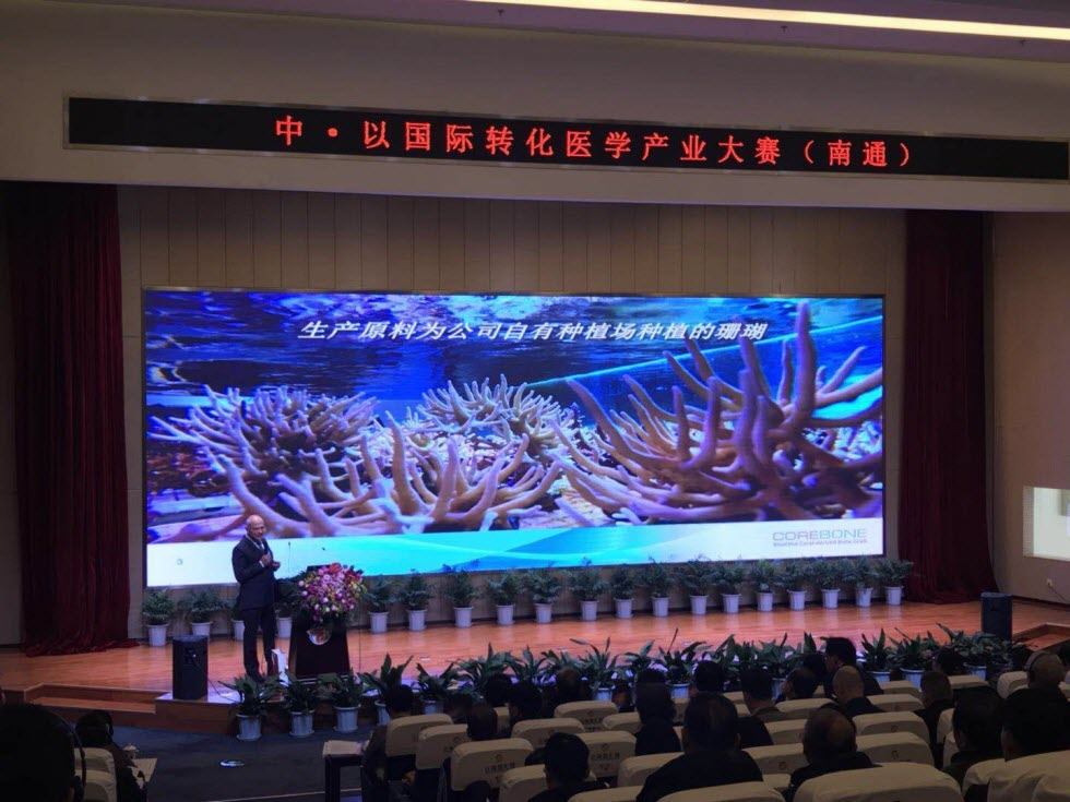 שוורץ מול משקיעים מסין.  (צילום: CoreBone ) (צילום: CoreBone )