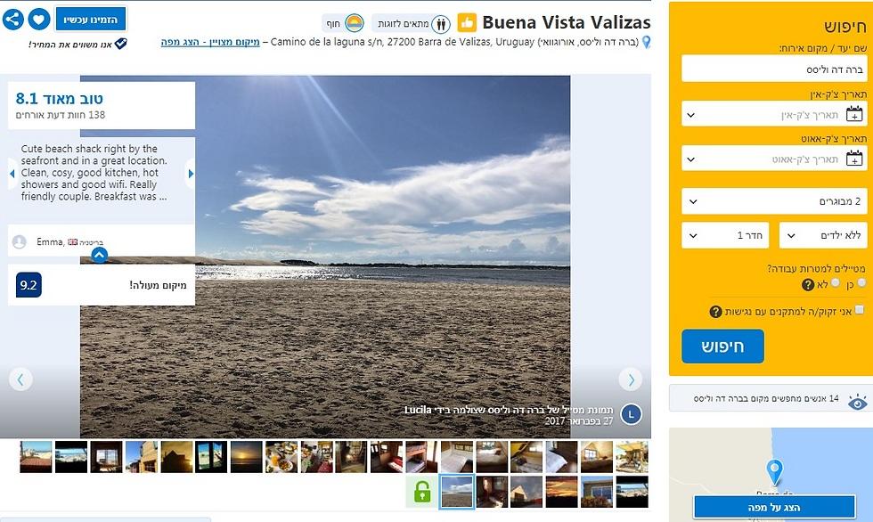 אתר מלון Buena Vista Valizas בבוקינג עם ציון גבוה (מתוך אתר בוקינג)