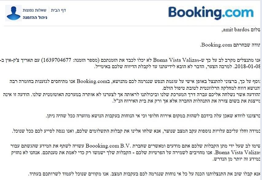 Извинение от Booking