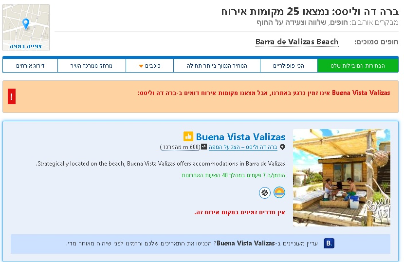 The hostel's page after it was blocked on Booking's Israeli version (Photo: Booking)