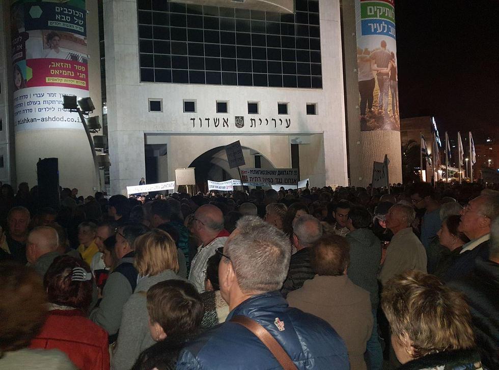 ההפגנה ברחבת עיריית אשדוד