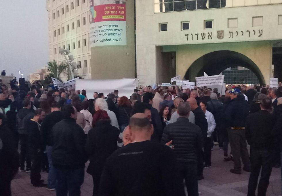 ההפגנה ברחבת עיריית אשדוד ()
