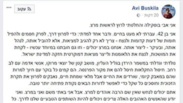 הפוסט שפרסם בוסקילה בפייסבוק ()