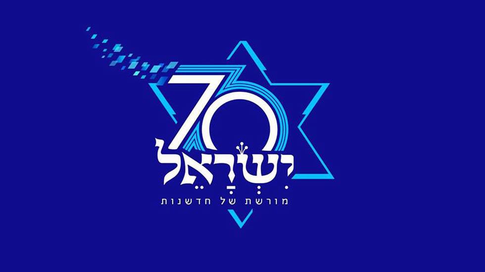 תוצאת תמונה עבור 70 שנה למדינת ישראל לוגו