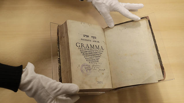 The Jewish grammar book (Photo: AP)