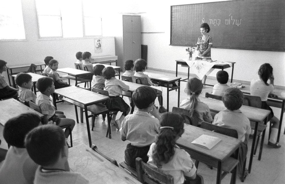 """היו זמנים. תלמידים בכיתה א' (למצולמים אין קשר לכתבה) (צילום: משה מילנר, לע""""מ, 1970)"""