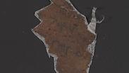 """צילום: רשות העתיקות, הספרייה המקוונת של מגילות מדבר יהודה ע""""ש ליאון לוי"""