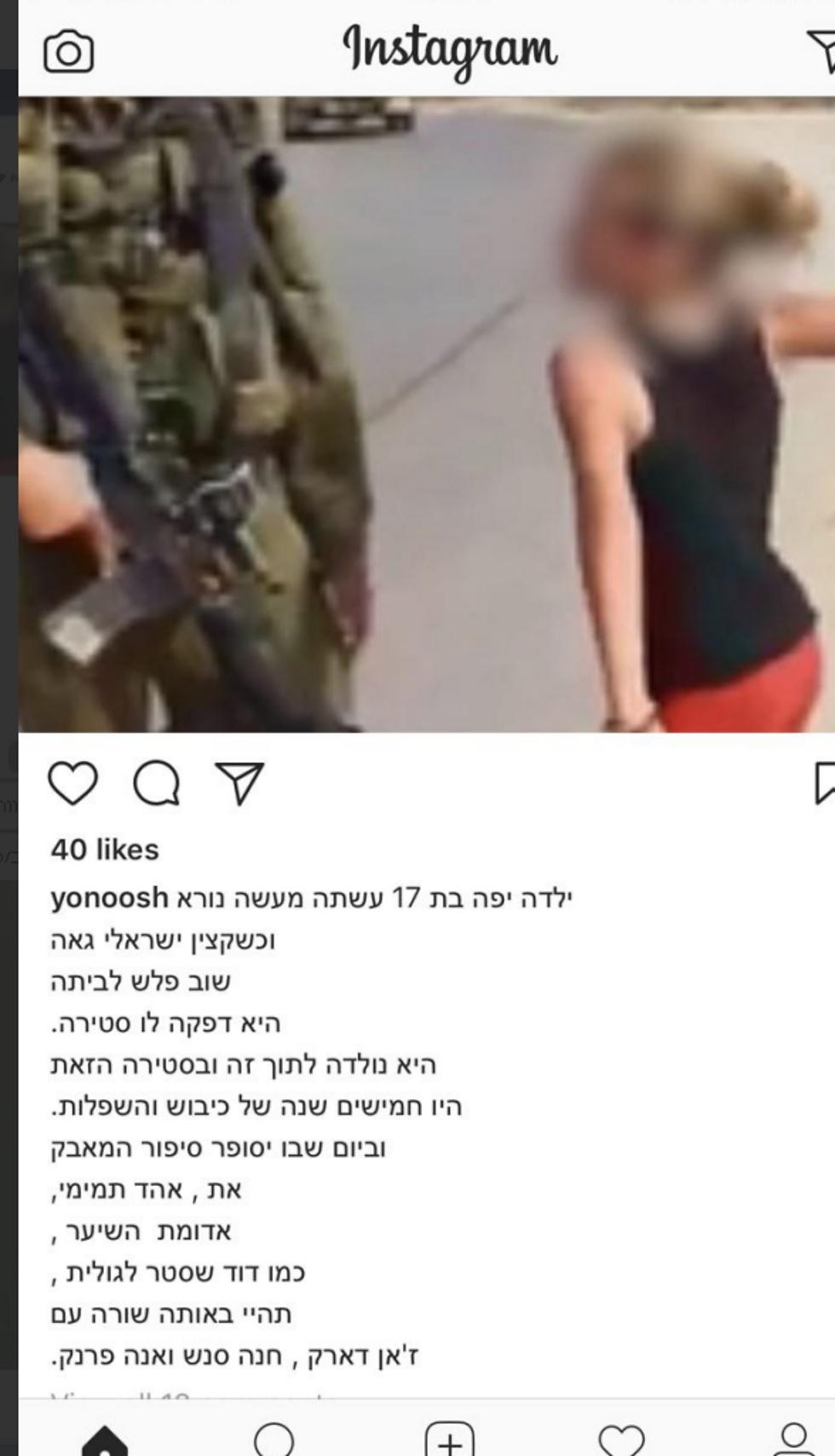 Geffen's Instagram post